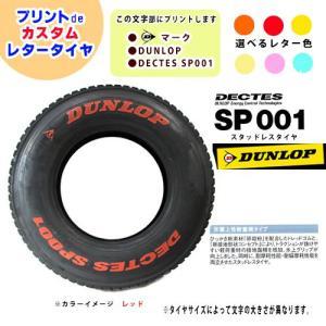 ダンロップ DECTES SP001  225/80R17.5 123/122L  スタッドレスタイヤ チューブレス プリントdeレタータイヤ 4本セット|printtire