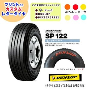 ダンロップ DECTES  SP122  225/80R17.5  プリントdeレタータイヤ 4本セット printtire