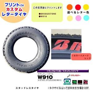 ブリジストン W910  225/80R17.5 123/122L スタッドレスタイヤ プリントdeレタータイヤ 4本セット|printtire