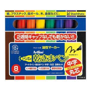 シヤチハタ Shachihata 乾きまペン 中字丸芯 8色セット printus