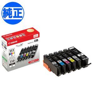 【純正インク】キヤノン(CANON) BCI-351+350 インクタンク(カートリッジ)大容量マルチパック BCI-351XL+350XL/6MP【送料無料】 6色セット