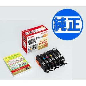 キヤノン(CANON) 純正インク BCI-381+380 インクカートリッジ 6色セット BCI-381+380/6MP|printus