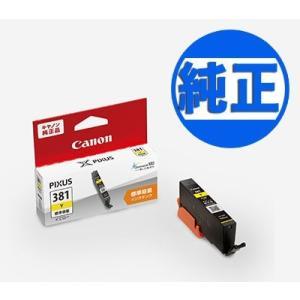 キヤノン(CANON) 純正インク BCI-381 インクカートリッジ イエロー BCI-381Y|printus