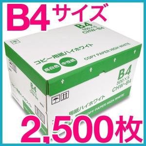日本製紙 日本製コピー用紙 ハイホワイト 高白色・中性紙 B4 2500枚(メール便不可) 高白色 B4 2500枚