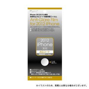 iPhoneSE(第1世代)/iPhone5S/iPhone5/iPhone5c対応AGコートフィルム printus