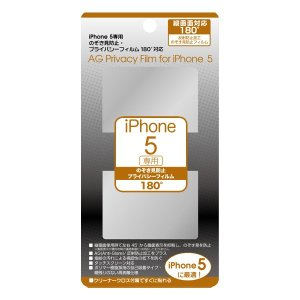 iPhoneSE(第1世代)/5S/5専用 のぞき見防止プライバシーフィルム180° IP5-07A printus