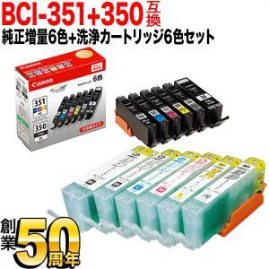 BCI-351XL+350XL キヤノン用 純正インク 増量6色セット+洗浄カートリッジ6色用セット 純正インク&洗浄セット|printus
