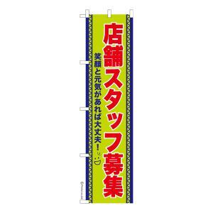 のぼり旗 求人 店舗スタッフ募集 短納期 既製品のぼり 450mm幅