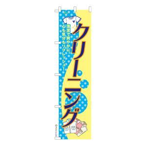 のぼり旗 クリーニング コインランドリー 短納期 既製品のぼり 450mm幅|printus