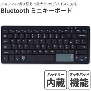 KEIAN 恵安 Bluetooth ミニキーボード 3台切替・充電式バッテリー・タッチパッド搭載 KDZ-108BT (sb)【送料無料】