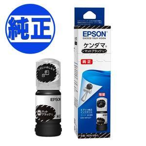 (取り寄せ品)EPSON 純正インク KEN(ケンダマ)インクボトル 増量マットブラック KEN-MB-L printus
