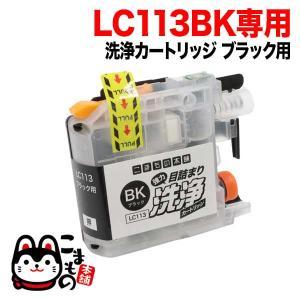 LC113BK専用 ブラザー用 LC113 プリンター目詰まり洗浄カートリッジ ブラック用|printus