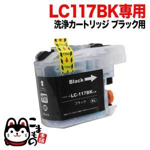 LC117BK専用 ブラザー用 LC117 プリンター目詰まり洗浄カートリッジ ブラック用|printus