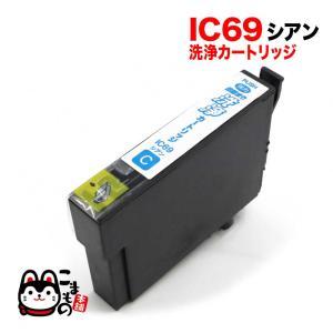 ICC69専用 エプソン用 IC69 プリンター目詰まり洗浄カートリッジ シアン シアン用|printus