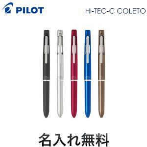 PILOT パイロット ハイテックC コレト 1000 4色用 本体ボディ 全5色 LHKC-1SC[卒業・入学・就職祝い] 全5色から選択|printus