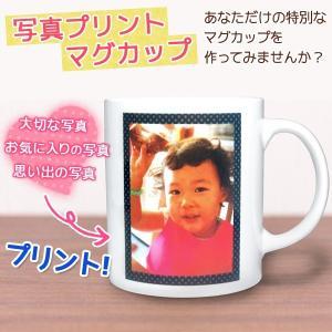オリジナルプリント マグカップ オーダーメイド 写真だけ用意すればOK[ギフト]|printus