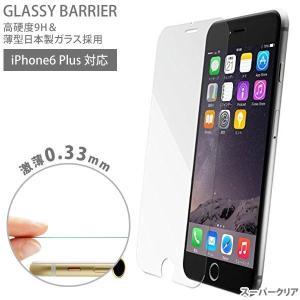 iPhone6Plus用 ガラスパネル (スーパークリア) &「iFinger」セット MS-I6PG9H-CL-F (sb) printus
