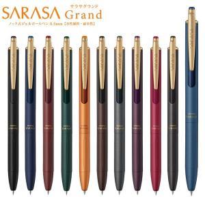 ゼブラ ZEBRA サラサグランド 0.5 全11色 P-JJ56 全11色から選択