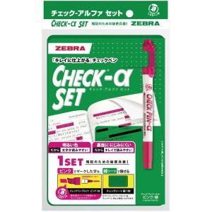 ゼブラ ZEBRA チェックαセット ピンク/緑 1st入