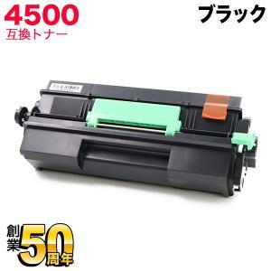 リコー用 IPSiO SPトナーカートリッジ SP 4500(600545) 互換トナー ブラック|printus