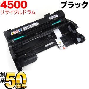 リコー用 SPドラムユニット 4500 リサイクルドラム ブラック (512560)|printus