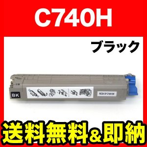 リコー用 SP トナー C740H(600584) リサイクルトナー 大容量タイプ ブラック SP C740/SP C750/SP C750M/SP C751/SP C751M printus