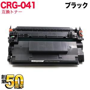 キヤノン(Canon)トナーカートリッジ041互換トナーCR...