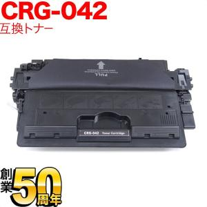 キヤノン用 トナーカートリッジ042互換トナー CRG-042 (0466C001) ブラック LBP443i/LBP442/LBP441/LBP441e|printus