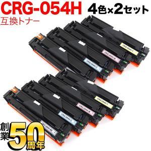 キヤノン用 トナーカートリッジ054H互換トナー 大容量 CRG-054H 4色×2セット LBP621C/LBP622C/MF642Cdw/644Cdw|printus