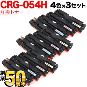 キヤノン用 トナーカートリッジ054H互換トナー 大容量 CRG-054H 4色×3セット LBP621C/LBP622C/MF642Cdw/644Cdw|printus