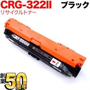 キヤノン用 カートリッジ322II リサイクルトナー (BK) CRG-322IIBLK (2653...