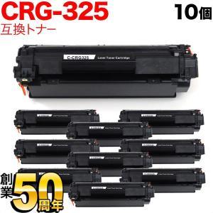キヤノン用 カートリッジ325 互換トナー 10本セット CRG-325 (3484B003) ブラック 10個セット LBP6040/LBP6030|printus