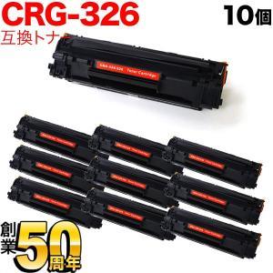 キヤノン用 カートリッジ326 CRG-326 (3483B003) 互換トナー 10本セット ブラック 10個セット LBP-6200/LBP-6240/LBP-6230|printus
