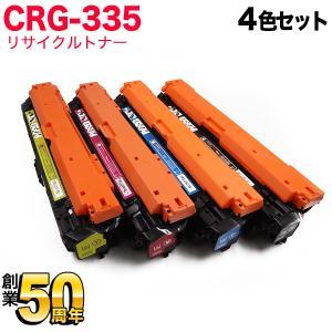キヤノン用 カートリッジ335 リサイクルトナー CRG-335 4色セット LBP841C/LBP842C/LBP843Ci/LBP9520C/LBP9660Ci|printus