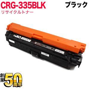 キヤノン用 カートリッジ335BK リサイクルトナー CRG-335BLK (8673B001) ブラック LBP841C/LBP842C/LBP843Ci/LBP9520C|printus