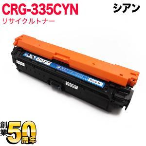 キヤノン用 カートリッジ335C リサイクルトナー CRG-335CYN (8672B001) シアン LBP841C/LBP842C/LBP843Ci/LBP9520C/LBP9660Ci|printus