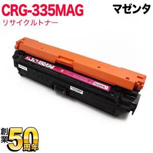 キヤノン用 カートリッジ335M リサイクルトナー CRG-335MAG (8671B001) マゼンタ|printus
