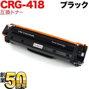 キヤノン(Canon)カートリッジ418BLK互換トナーCR...