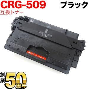 キヤノン用 カートリッジ509 互換トナー CRG-509 (0045B004) ブラック LBP-3980/LBP-3970/LBP-3950/LBP-3930/LBP-3920/LBP-3910|printus