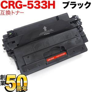 キヤノン用 カートリッジ533H 互換トナー CRG-533H ブラック(大容量) LBP-8100/LBP-8710/LBP-8710e/LBP-8720/LBP-8730i|printus
