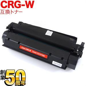 キヤノン用 カートリッジW 互換トナー CRG-W (7833A003) ブラック D300/D350/Canofax L380S|printus