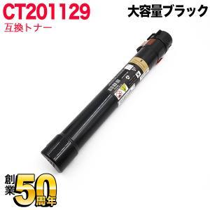 富士ゼロックス用 CT201129 互換トナー CT201129 大容量ブラック DocuPrint C3360/C2250|printus