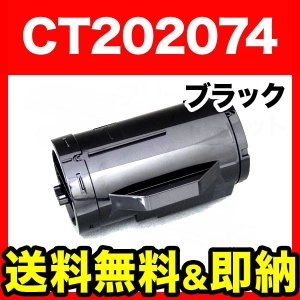 DocuPrint P350D DocuPrint P350D 富士ゼロックス用 CT202074 互換トナー CT202074 大容量ブラック|printus