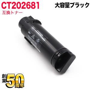 富士ゼロックス用 CT202681 互換トナー 大容量 CT202681 ブラック|printus
