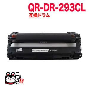 ブラザー用 DR-293CL-BK ブラック用 互換ドラム(84GD710K147)|printus
