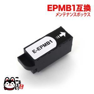 エプソン用 インクジェットプリンター用 互換メンテナンスボックス EPMB1|printus