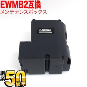 エプソン用 インクジェットプリンター用 互換メンテナンスボックス EWMB2|printus