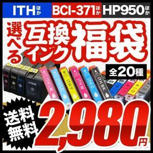 (2980円)最新機種が選べる互換インク福袋 (エプソン・キ...