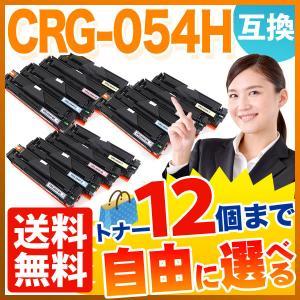 キヤノン用 CRG-054H 互換トナー 大容量 自由選択12本セット フリーチョイス 選べる12個セット LBP621C/LBP622C|printus