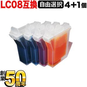 [+1個おまけ] LC08 ブラザー用 互換インクカートリッジ 自由選択4+1個セット フリーチョイス 選べる4+1個 printus